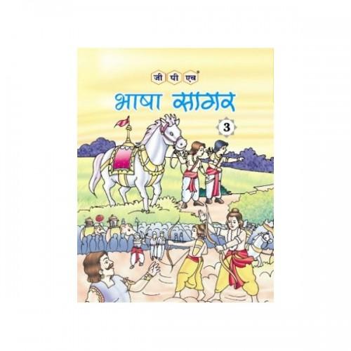 Bhasha Sagar
