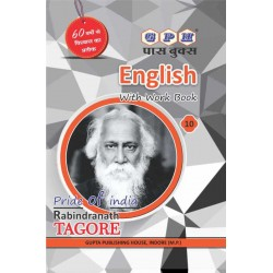 Pass book class 10 English