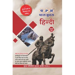 pass book class 10 hindi